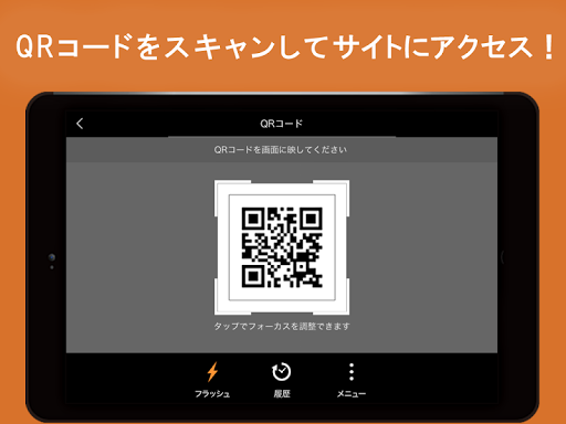 J:COMu30b5u30ddu30fcu30c8 - u6599u91d1u78bau8a8du3001u3088u304fu3042u308bu8ceau554fu3001QRu30b3u30fcu30c9u8aadu53d6 2.0.1 Windows u7528 5