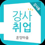 강사취업 훈장마을(강사용) - 학원, 알바 : 필수어플