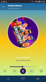 Артур Пирожков - Новые и лучшие песни! for PC-Windows 7,8,10 and Mac apk screenshot 2