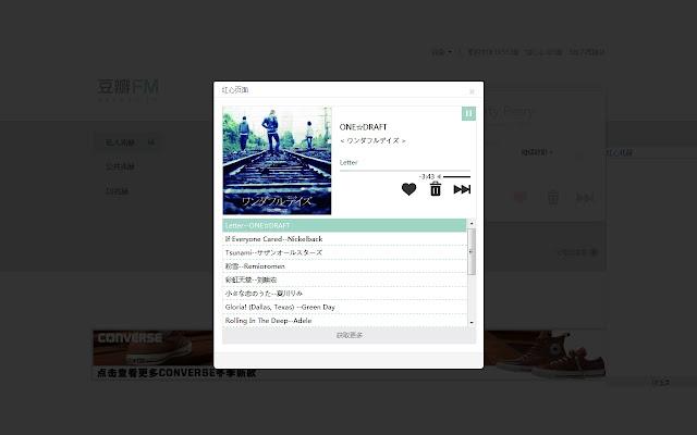 豆瓣FM-Hacker