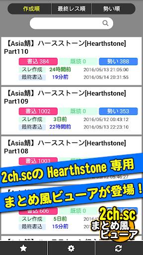 玩免費新聞APP|下載ハースストーン(Hearthstone)2chまとめ風ビュー app不用錢|硬是要APP