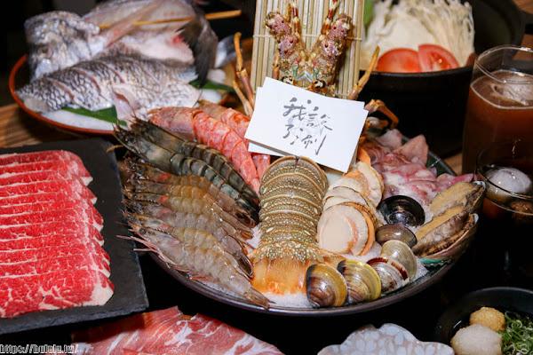 火鍋「我說了涮 Shabu」台南超霸氣火鍋 !我說了涮~漁港海鮮食材~想吃什麼涮什麼~|聚餐|推薦|