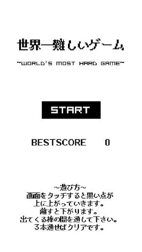世界一難しいゲーム【攻略不可能!?】激ムズ定番ゲーム