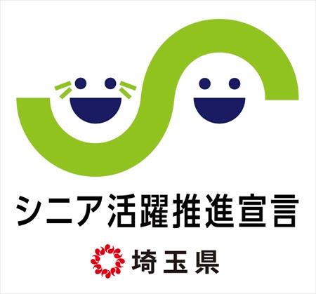 埼玉県認定