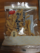 Photo: soy milk karinto snacks **note: many other karinto snacks have egg in them.