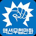 액션무협만화 - 무료만화 icon