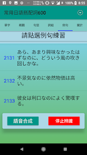 Download 常用日語搭配詞600 For PC Windows and Mac apk screenshot 7