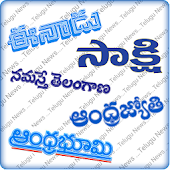 Telugu News- All Telugu papers