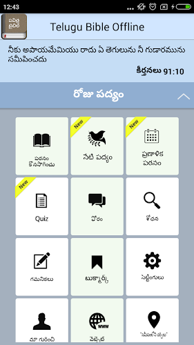 Telugu Bible Offline on Google Play Reviews   Stats