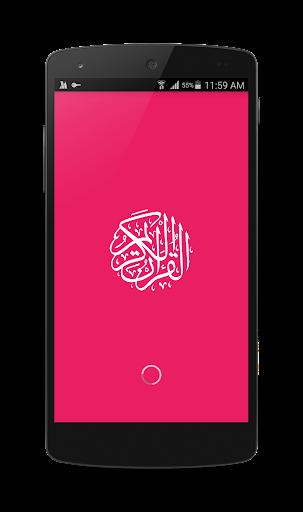 القرآن الكريم ماهر المعيقلي