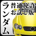 無料版!普通免許ランダム問題(有料版は1400問) icon