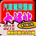 2016年10月汽車駕照筆試題庫與路考駕駛大補帖 icon