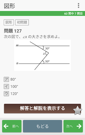 u9ad8u6821u5165u8a66u30fbu53d7u9a13u5bfeu7b56u554fu984cu96c6uff5eu6570u5b66uff5eu30102018u5e74u5ea6u7248u3011 1.5.1 Windows u7528 5