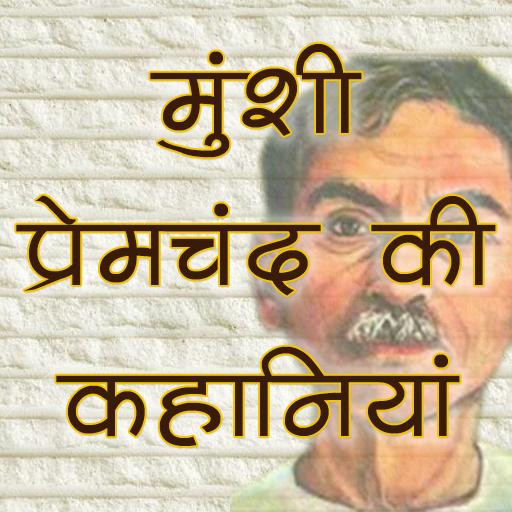 Premchand Ki Kahaniya Pdf
