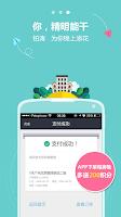 Screenshot of 铂涛会-旅游住宿.七天酒店预订