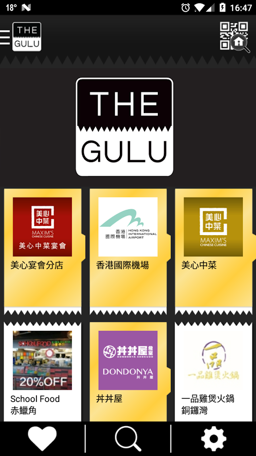 THE GULU- screenshot