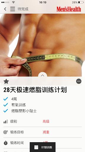 玩健康App|Men's Health 私教免費|APP試玩