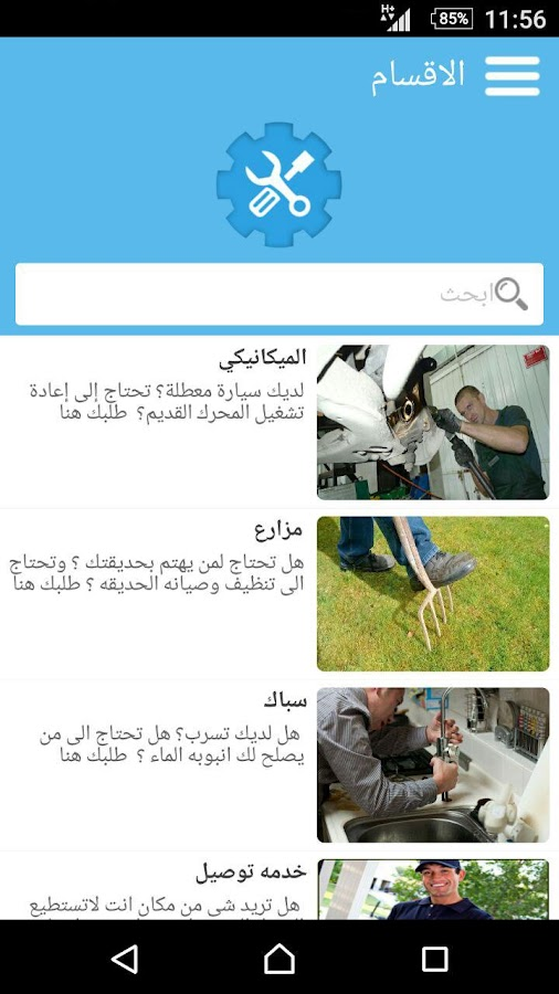 ‫خدماتي‬‎- screenshot