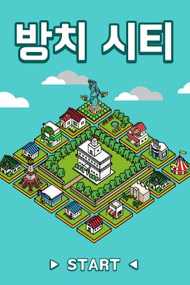 방치 시티 ~나만의 마을을 만들어보자!~ screenshot