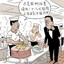 Photo: 阿平漫画:十八大大大