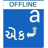 Gujrati Dictionary Offline