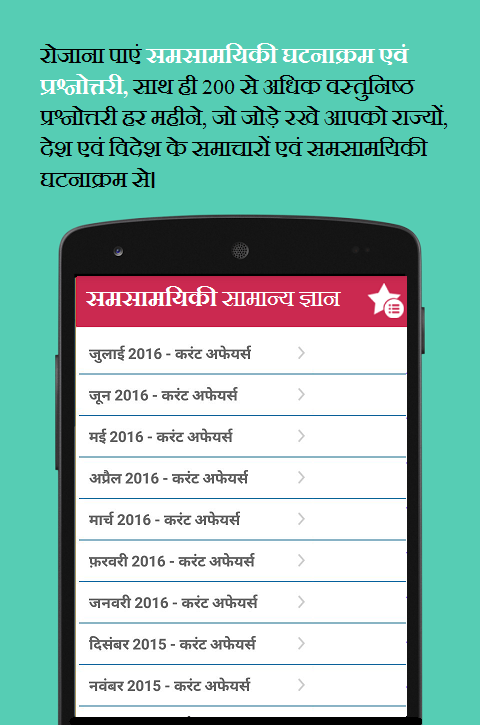 Samanya Gyan- screenshot