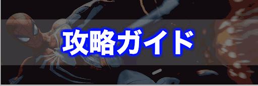 スパイダーマン_攻略ガイド