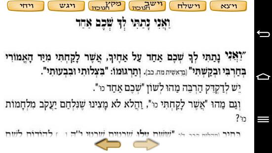 Likutei Torah dotted - Bereshit B - náhled