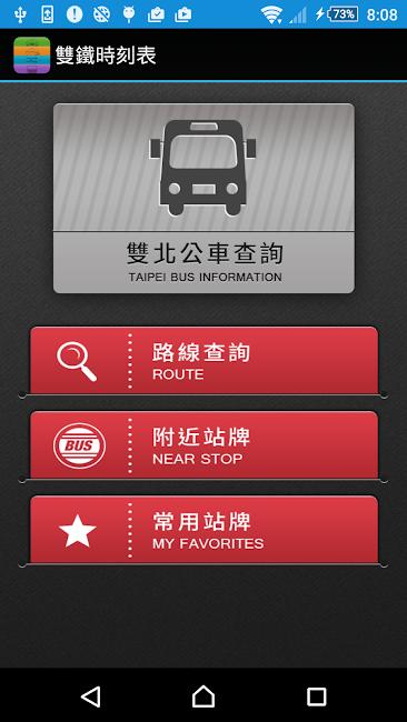 #8. 雙鐵時刻表(台鐵、高鐵、航班、搶票、公車、單車、轉乘、捷運) (Android)
