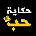 حكاية حب - مشاهدة مسلسلات تركية مترجمة و مدبلجة icon