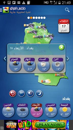 طقس العراق screenshot 5