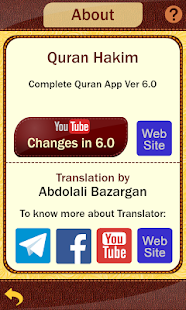 ‫قرآن حکیم Quran Hakim‬‎- screenshot thumbnail