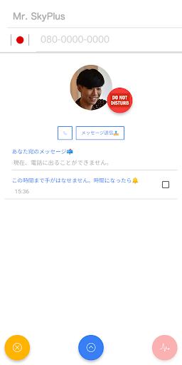 SkyPlus Time Sharing Notification: Do not disturb screenshot 4