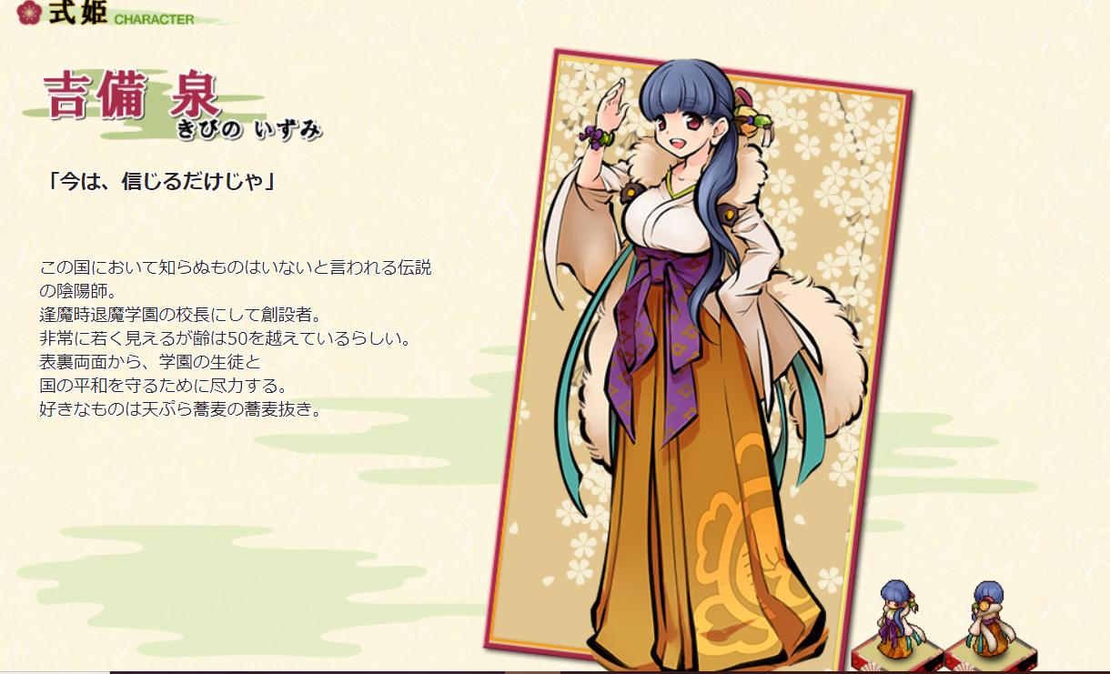 かくりよの門 式姫 吉備泉