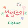 Aa설렘주의™ 한국어 Flipfont 대표 아이콘 :: 게볼루션