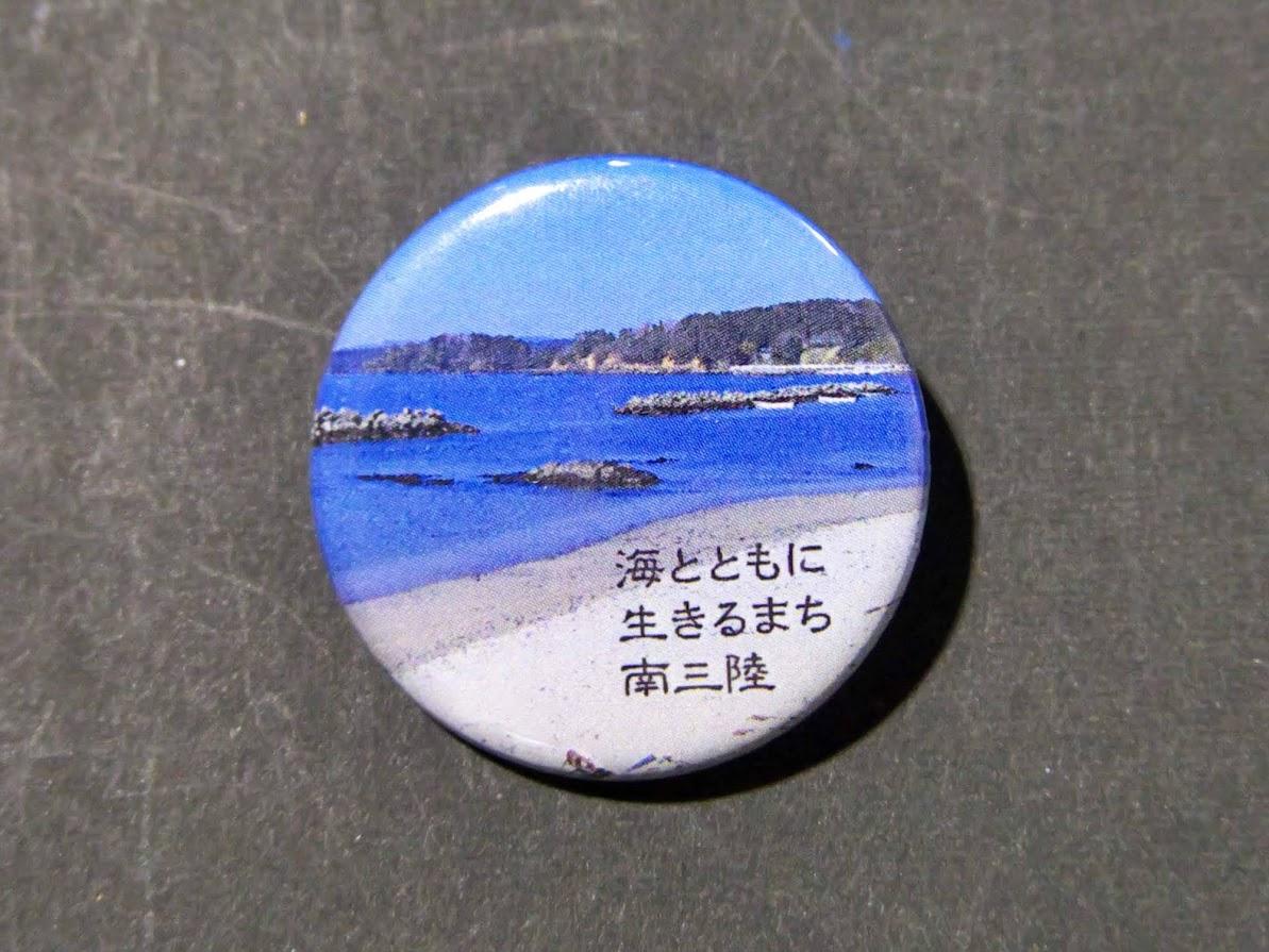 長須賀海水浴場