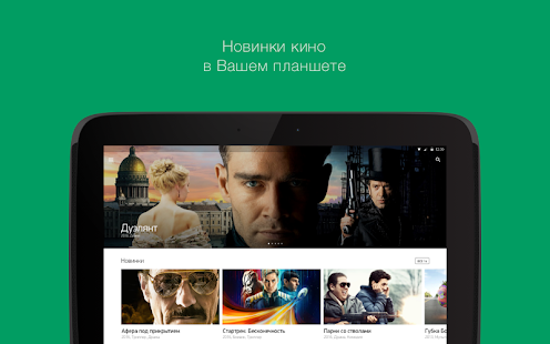 MegaFon.TV:фильмы, ТВ, сериалы- screenshot thumbnail