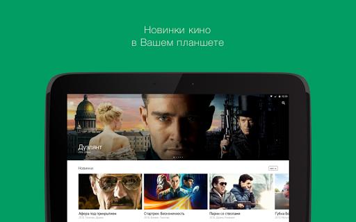 MegaFon.TV:фильмы, ТВ, сериалы screenshot 05