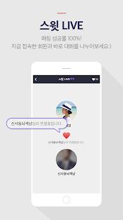 스윗미 - 무제한 훈남훈녀 소개팅 - náhled