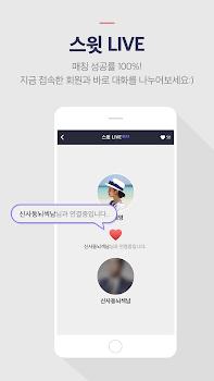 스윗미 - 무제한 훈남훈녀 소개팅
