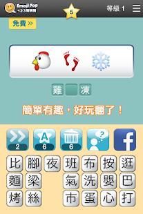 123猜猜猜™ (台灣版) - Emoji Pop™