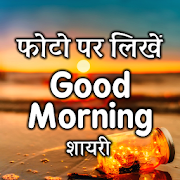 Good Morning Daily Quotes- Create Your Custom Text