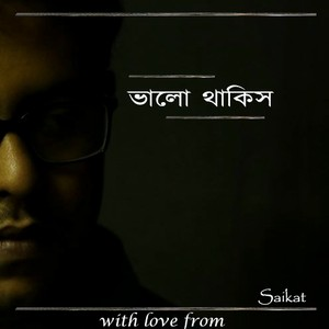 Aamader Gaan Upload Your Music Free