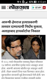 Marathi News Paper Apps - náhled