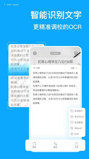 拍照取字 screenshot 2