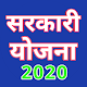 Sarkari Yojana 2020 - All Pradhan Mantri Schemes Download on Windows