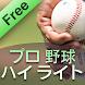 プロ 野球  ハイ ライト - 有益な情報
