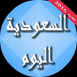 saoudi today