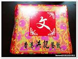 香港洪記餐飲專賣店