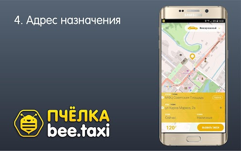 Пчёлка.Такси - заказ такси - náhled